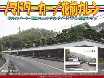 ノマドワーカー(2)/花前カレン画像02