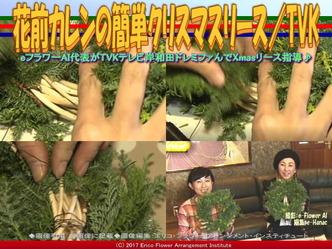 花前カレンの簡単クリスマスリース(4)/TVK画像01▼画像クリックで640x480pxlsに拡大@エリ子花前カレン