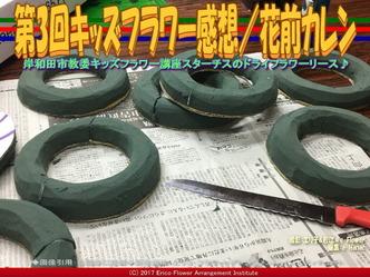 第3回キッズフラワー感想【5】/花前カレン画像01