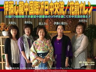 伊藤心龍中国臨沂日中交流(8)/花前カレン画像01