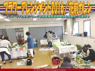 フラワーアレンジメント2016/花前カレン画像01
