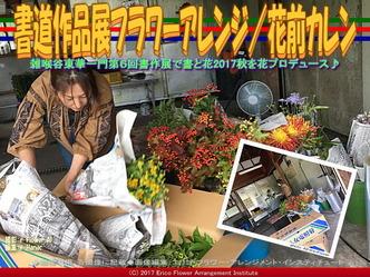 書道作品展フラワーアレンジ/花前カレン画像01