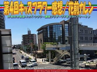 第4回キッズフラワー感想/花前カレン画像02