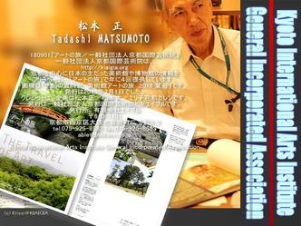 松本正編集長@一般社団法人京都国際芸術院機関紙アートの旅の出版 ▼画像クリックで640x480pxlsに拡大