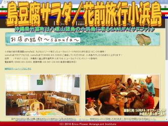 島豆腐サラダ/花前旅行小浜島画像03