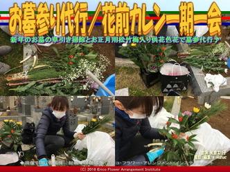 お墓参り草引き清掃供花/花前カレン画像01