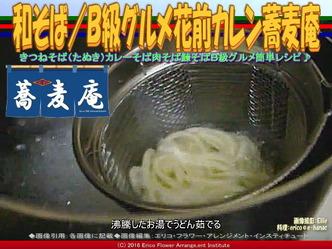 ゆで麺和そば/B級グルメ花前蕎麦庵画像03