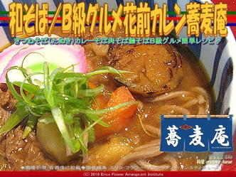 カレーそば/B級グルメ花前蕎麦庵画像02