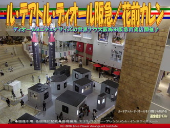 ル・テアトル・ディオール阪急/花前カレン画像03