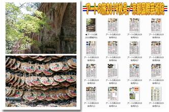 一般社団法人京都国際芸術院機関紙アートの旅 ▼画像クリックで1280x852pxlsに拡大