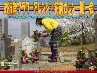 お彼岸フラワーアレンジ(6)/花前カレン画像02