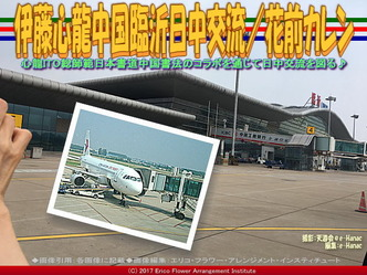 伊藤心龍中国臨沂日中交流(7)/花前カレン画像01