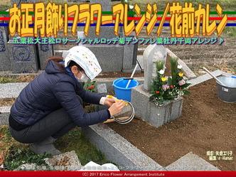 お正月飾りフラワーアレンジ/花前カレン画像03