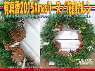 フラワーアレンジメント/花前カレン画像02