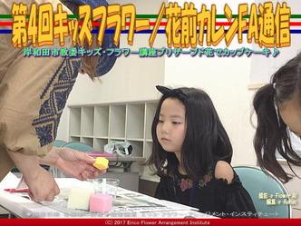 第4回キッズフラワー(3)/花前カレンFA通信画像01