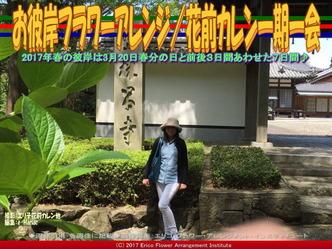 お彼岸フラワーアレンジ(6)/花前カレン画像03