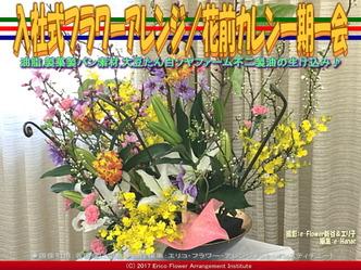 入社式フラワーアレンジ(10) /花前カレン一期一会画像02