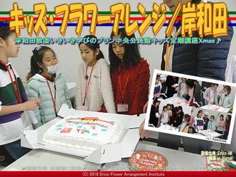 岸和田キッズ・フラワー/Xmasアレンジ画像02 ▼画像クリックで640x480pxlsに拡大@エリ子花前カレン
