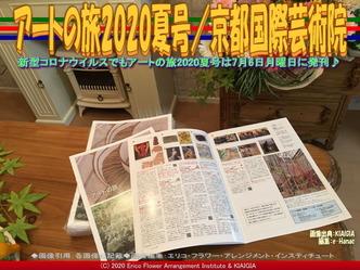 アートの旅2020夏号(2)/京都国際芸術院画像01 ▼画像クリックで640x480pxlsに拡大@北洞院エリ子花前カレン