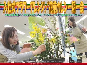入社式フラワーアレンジ(10) /花前カレン一期一会画像01