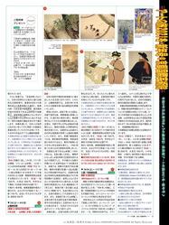 アートの旅2021冬・新年号(6)@京都国際芸術院画像01 ▼画像クリックで960x1280pxlsに拡大@北洞院エリ子花前カレン