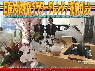 日産大阪本店FA(III)生け込み/花前カレン画像03