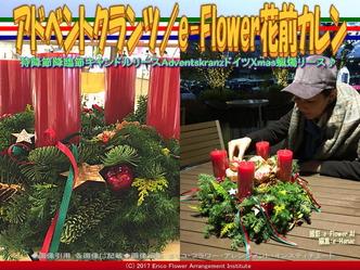 アドベントクランツ(4)/e-Flower花前カレン画像02 ▼画像クリックで640x480pxlsに拡大@エリ子花前カレン