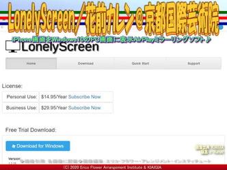 LonelyScreen(2)/花前カレン@京都国際芸術院画像02 ▼画像クリックで640x480pxlsに拡大@北洞院エリ子花前カレン