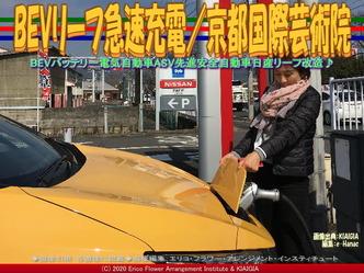 BEVリーフ急速充電(8)/京都国際芸術院画像01 ▼画像クリックで640x480pxlsに拡大@北洞院エリ子花前カレン