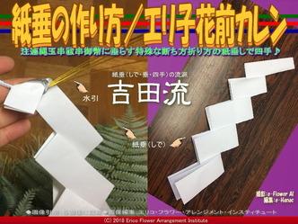 紙垂の作り方(5)/エリ子花前カレン画像01 ▼画像クリックで640x480pxlsに拡大@エリ子花前カレン
