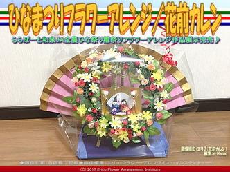 ひなまつりフラワーアレンジ(2)/花前カレン画像03