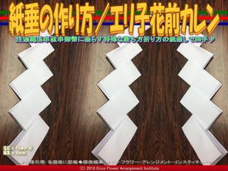 紙垂の作り方(4)/エリ子花前カレン画像01 ▼画像クリックで640x480pxlsに拡大@エリ子花前カレン