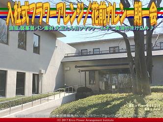 入社式フラワーアレンジ/花前カレン一期一会画像01