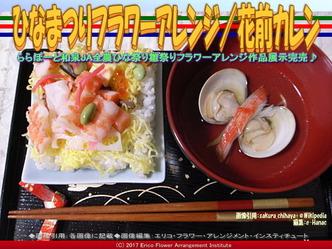ひなまつりフラワーアレンジ(5)/花前カレン画像01