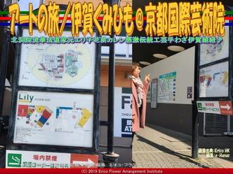 アートの旅/伊賀くみひも(7)@京都国際芸術院画像02 ▼画像クリックで640x480pxlsに拡大@エリ子花前カレン