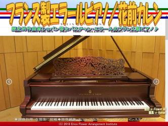 フランス製エラールピアノ(6)/花前カレン画像01▼画像クリックで640x480pxlsに拡大@エリ子花前カレン
