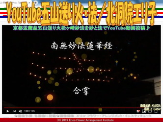 YouTube五山送り火・法/北洞院エリ子画像02 ▼画像クリックで640x480pxlsに拡大@エリ子花前カレン