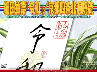 細田益壽「令和」/京都四条北洞院流画像01 ▼画像クリックで640x480pxlsに拡大@エリ子花前カレン