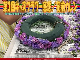 第3回キッズフラワー感想【6】/花前カレン画像01