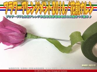 プリザーブドフラワーアレンジ(4)/テーピング花前カレン画像01