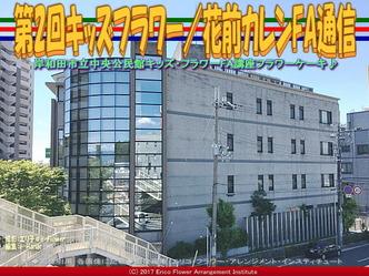 第2回キッズフラワー(2)/花前カレンFA通信画像01