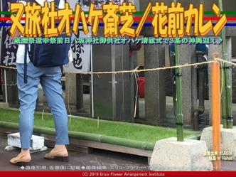 又旅社オハケ斎芝(7)/花前カレン画像01 ▼画像クリックで640x480pxlsに拡大@エリ子花前カレン