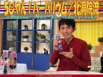 5じやん!ハーバリウム/真輝志@きんめ鯛画像01 ▼画像クリックで640x480pxlsに拡大@エリ子花前カレン