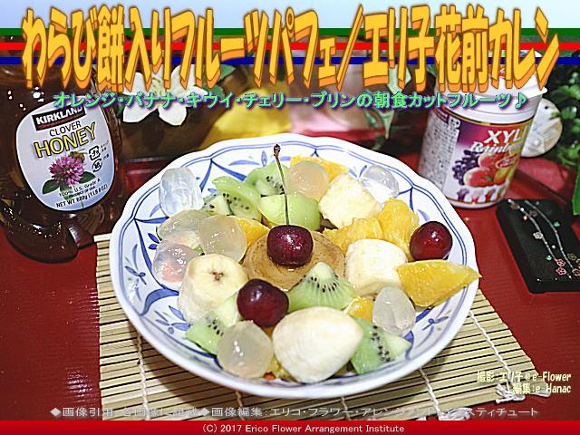 わらび餅入りフルーツパフェ/エリ子花前カレン画像03
