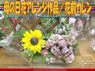 母の日花アレンジ作品(4)/花前カレン画像01 ▼画像クリックで640x480pxlsに拡大@エリ子花前カレン