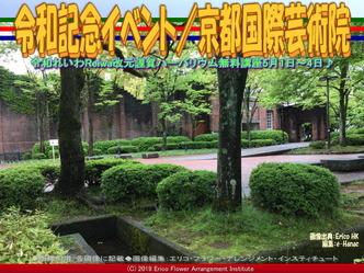 令和記念イベント(5)/京都国際芸術院画像01 ▼画像クリックで640x480pxlsに拡大@エリ子花前カレン