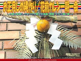 お正月しめ縄(3)/花前カレン画像02