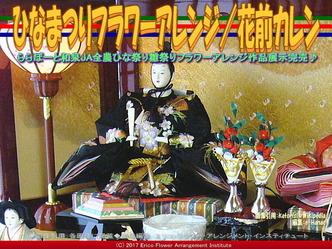 ひなまつりフラワーアレンジ(4)/花前カレン画像03
