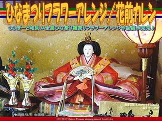 ひなまつりフラワーアレンジ(4)/花前カレン画像02