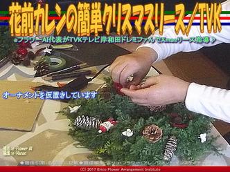 花前カレンの簡単クリスマスリース(6)/TVK画像02 ▼画像クリックで640x480pxlsに拡大@エリ子花前カレン